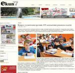 Навръх студентския празник 450 математици решаваха задачи