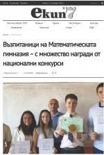 Възпитаници на Математическата гимназия - с множество награди от национални конкурси