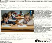 Близо 400 ученици участваха в Коледно математическо състезание
