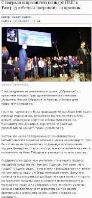 С награди и празничен концерт ПМГ в Разград отбеляза патронния си празник