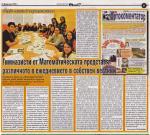 """""""Екип 7"""": Гимназисти от Математическата представят различното в ежедневието в собствен вестник"""
