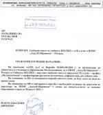 Свободно място за учебната 2021/2022 г. в IX а клас в ППМГ