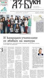 В Разградската математическа гимназия зрелостните изпити не са само за учениците