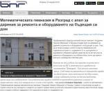 Математическата гимназия в Разград с апел за дарения за ремонта и оборудването на бъдещия си дом