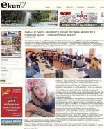 """""""Екип 7"""": RadiNa D'Amore в ППМГ"""