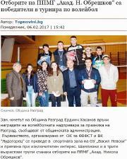 """Отборите на ППМГ """"Акад. Н. Обрешков"""" са победители в турнира по волейбол"""