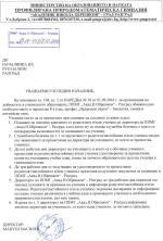 """Свободно място в VIII в клас в ППМГ """"Акад.Н.Обрешков"""" - Разград"""