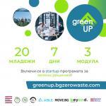 Включи се в startup програмата за зелени решения!