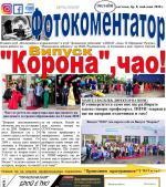 ФОТОКОМЕНТАТОР – ОНЛАЙН вестник в ППМГ – БРОЙ 8, 2020 г.