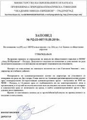 Вътрешни правила за управление на цикъла на обществени поръчки в ППМГ