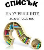 Списък на учебниците за учебната 2019-2020