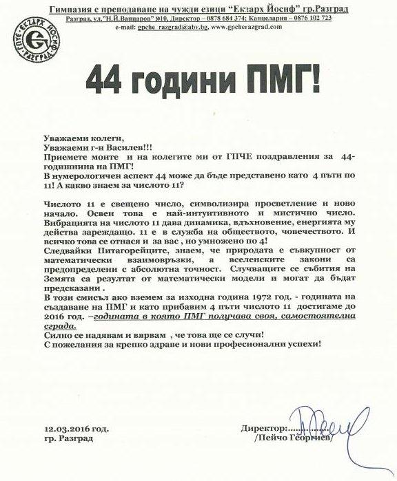 """Поздравителен адрес от колектива на ГПЧЕ """"Екзарх Йосиф"""""""