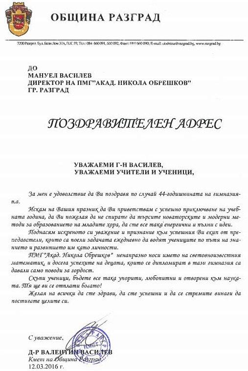 Поздравителен адрес от д-р Валентин Василев
