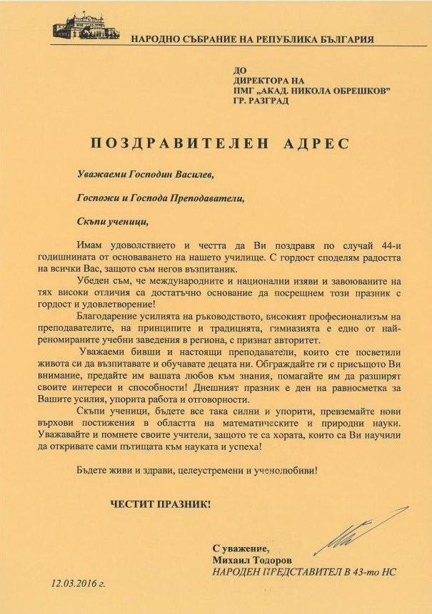 Поздравителен адрес от г-н Михаил Тодоров