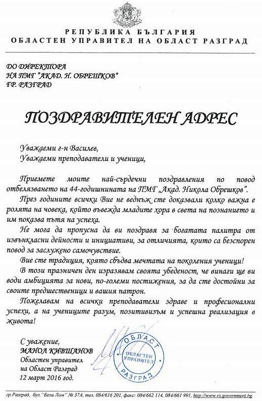Поздравителен адрес от г-н Манол Кившанов
