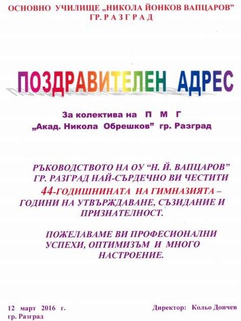 """Поздравителен адрес от ръководството на ОУ """"Н. Й. Вапцаров"""""""