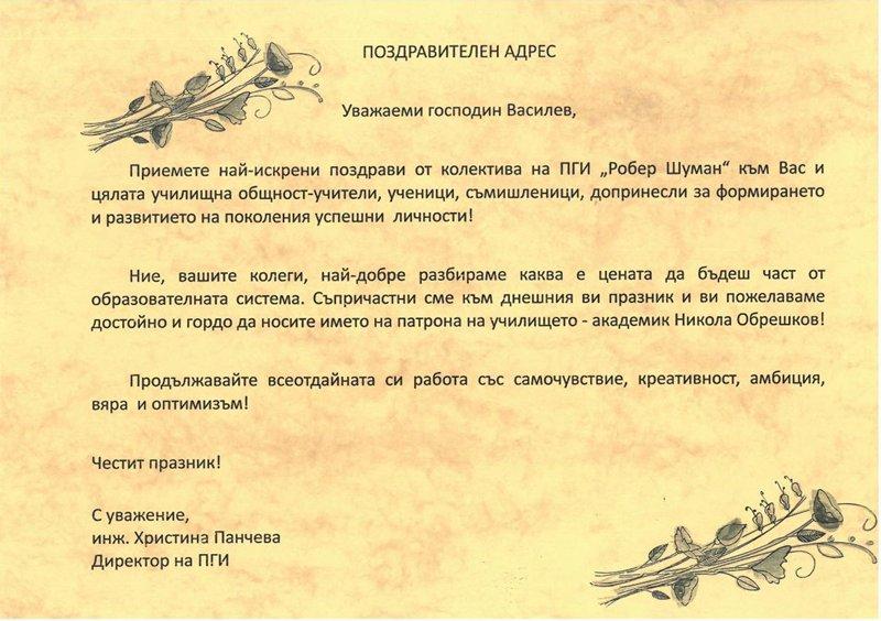 """Поздравителен адрес от колектива на ПГИ """"Робер Шуман"""""""