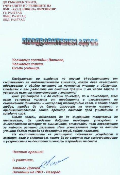 Поздравителен адрес от г-н Атанас Дончев