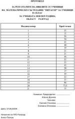 """Резултати от математическото състезание """"Питагор"""" 2019"""