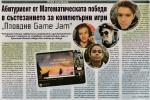 Крис Йотов победи в състезанието за компютърни игри Пловдив Game Jam