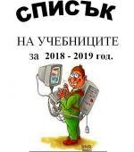 Списък на учебниците за учебната 2018-2019